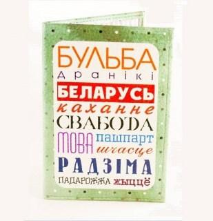 Обложка на паспорт «Бульба, Дранікі, Каханне» Минск