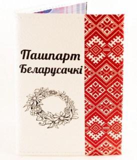 Купить обложка на паспорт из натуральной кожи «Пашпарт Беларусачкі» Минск