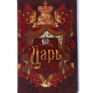 Обложка на паспорт «Царская» Минск +375447651009
