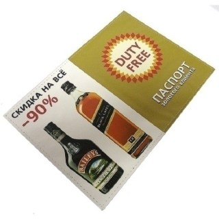 Обложка на паспорт «Золотой клиент» кожаная Минск +375447651009