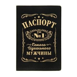 обложка на паспорт идеальный мужчина купить