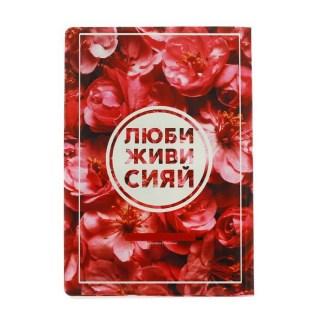 обложка на паспорт люби живи сияй купить