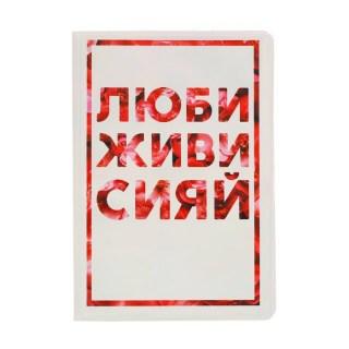 Обложка на паспорт «Люби, живи, сияй» купить Минск