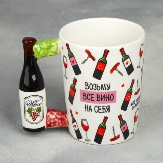 Оригинальная кружка «Возьму все вино на себя» 400 мл в Минске +375447651009