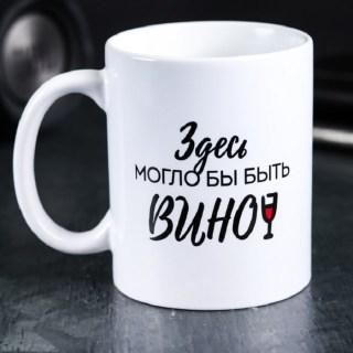 Оригинальная кружка «Здесь могло бы быть вино» 300 мл в Минске +375447651009