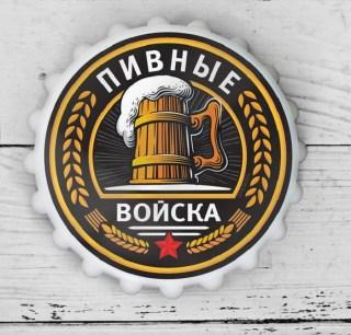 Открывалка-магнит «Пивные войска» купить в Минске +375447651009