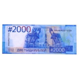 Пачка купюр 2000 рублей купить в Минске +375447651009