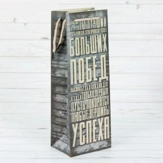 Пакет для бутылки крафт «Больших побед» купить в Минске +375447651009