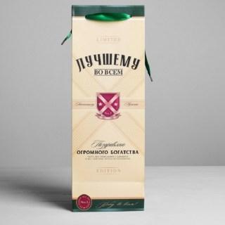 Пакет под бутылку «Лучший во всём» купить в Минске +375447651009