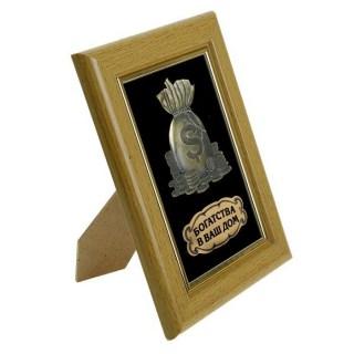 Панно в рамке «Богатства в ваш дом» купить в Минске +375447651009