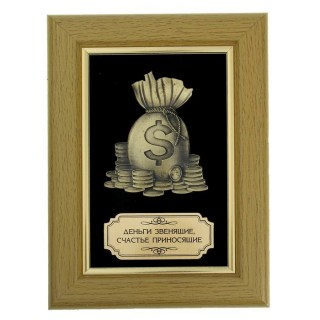 Панно в рамке «Деньги звенящие, счастье приносящие» купить в Минске +375447651009