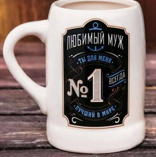 Пивная кружка «Лучший в мире муж» 0,6л купить Минск