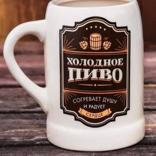Кружка для пива Пиво согревает душу и радует сердце купить