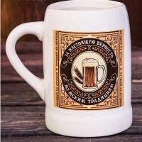 Пивная кружка «За настоящую верность мужским традициям» 0,6л купить