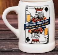 Кружка пивная «Жизнь хороша, когда пьешь не спеша» купить Минск +375447651009