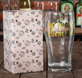 Пивной бокал «Доброе, светлое, нефильтрованное» 400 мл. купить в Минске +375447651009