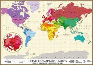 Магнитная скретч-карта мира купить Минск