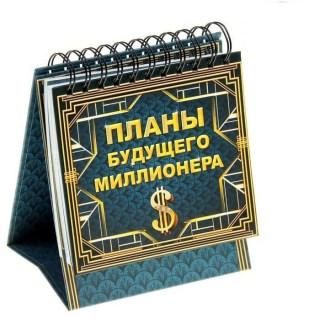 Планер на подставке «Планы будущего миллионера» купить в Минске +375447651009