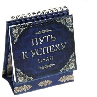 Планер на подставке «Путь к успеху» купить в Минске +375447651009