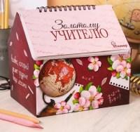Планер-органайзер «Золотому учителю» купить в Минске +375447651009