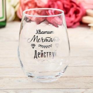 Подарочный бокал для вина «Действуй» 620 мл. .купить Минск +375447651009