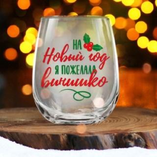 Подарочный бокал для вина новогодний «Винишко» 620 мл. купить Минск +375447651009