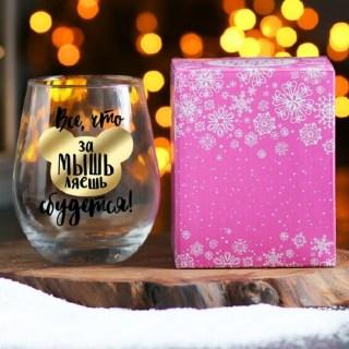 Подарочный бокал для вина «Все сбудется» 620 мл. купить Минск +375447651009