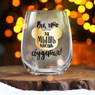 Подарочный бокал для вина «Все сбудется» 620 мл купить Минск +375447651009