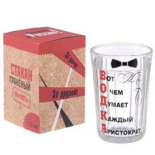 Подарочный граненый стакан «Мысли аристократа» купить в Минске +375447651009