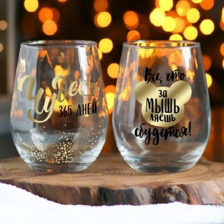 Подарочный набор бокалов для вина «Все,что замышляешь,сбудется» купить в Минске +375447651009