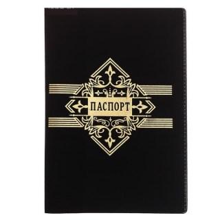 Подарочный набор «Больших побед» обложка для паспорта, ручка, брелок Минск