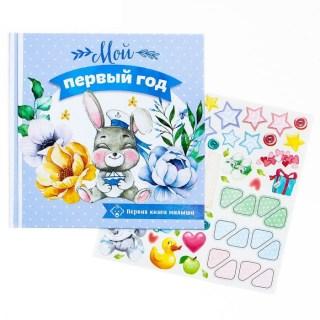 Подарочный набор для новорожденного «Мой первый год» 3 в 1 купить в Минске +375447651009