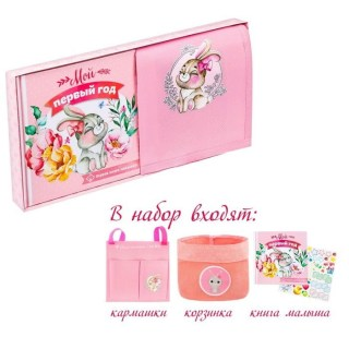 Подарочный набор для новорожденной «Мой первый год» 3 в 1 купить в Минске +375447651009