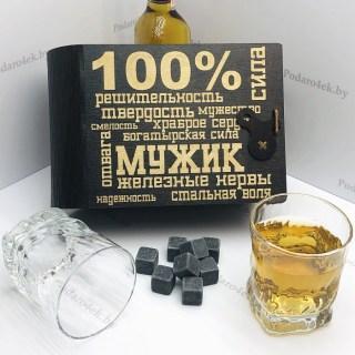 Подарочный набор для виски «100% МУЖИК» на 2 персоны купить Минск