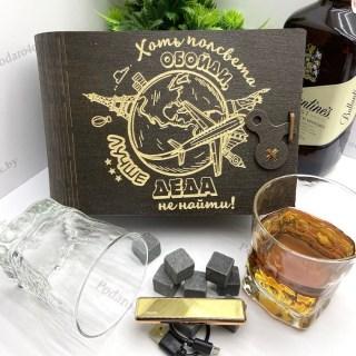Подарочный набор для виски «Лучший дедушка» с зажигалкой от USB Минск +375447651009