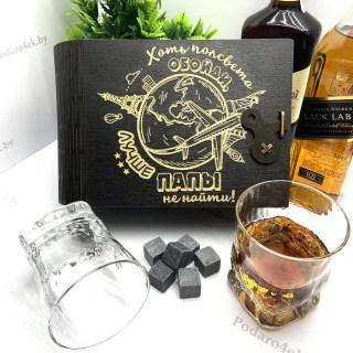 Подарочный набор для виски «Лучший папа» на 2 персоны Минск +375447651009