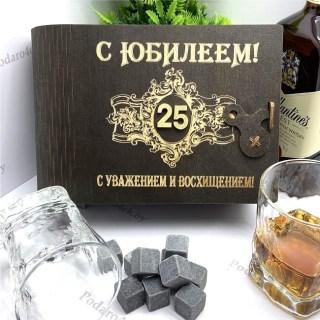Подарочный набор для виски «С юбилеем 25» на 2 персоны Минск +375447651009