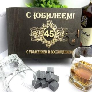 Подарочный набор для виски «С юбилеем 45» на 2 персоны Минск +375447651009