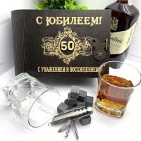 Подарочный набор для виски «С юбилеем 50» на 2 персоны с мультитулом Минск +375447651009