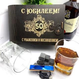 Подарочный набор для виски «С юбилеем 50» на 2 персоны с зажигалкой USB Минск +375447651009