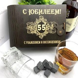 Подарочный набор для виски «С юбилеем 55» на 2 персоны Минск +375447651009