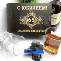 Подарочный набор для виски «С юбилеем 65» на 2 персоны с зажигалкой USB Минск +375447651009