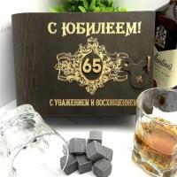 Подарочный набор для виски «С юбилеем 65» на 2 персоны Минск +375447651009