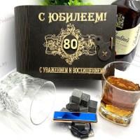 Подарочный набор для виски «С юбилеем 80» на 2 персоны с зажигалкой USB Минск +375447651009