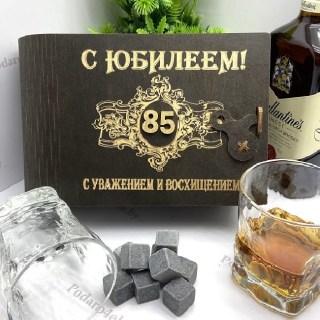 Подарочный набор для виски «С юбилеем 85» на 2 персоны Минск +375447651009