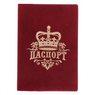 Подарочный набор «Достатка и благополучия» обложка для паспорта, ручка, брелок Минск