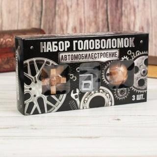 Подарочный набор головоломок «Автомобилестроение» 3 шт. Минск +375447651009