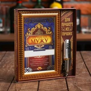 Подарочный набор «Лучший муж» диплом, нож 5 в 1 купить в Минске +375447651009
