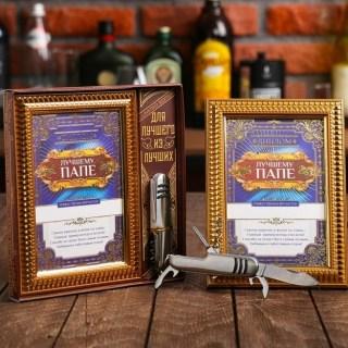 Подарочный набор «Лучший папа» диплом, нож 5 в 1 купить в Минске +375447651009