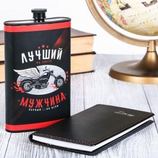 Подарочный набор «Настоящему мужчине» фляжка и блокнот купить в Минске +375447651009